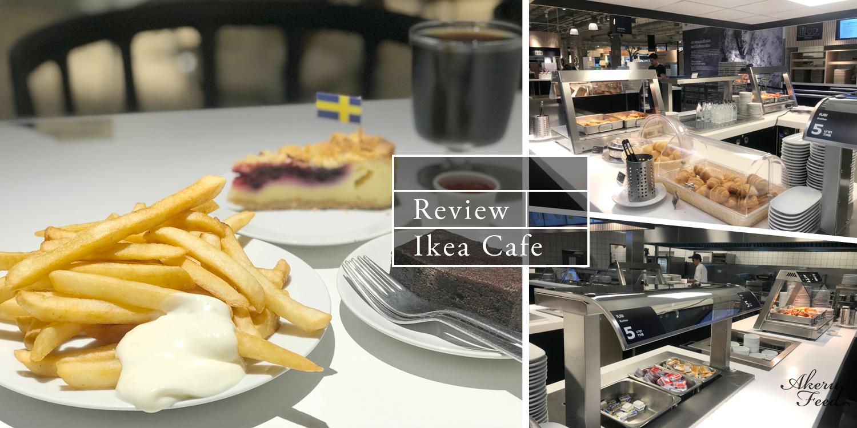 รีวิว IKEA CAFE โซนคาเฟ่อาหารคาว & หวาน ราคาถูกสุดคุ้ม!