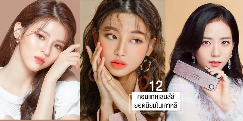12 คอนแทคเลนส์เกาหลี ใส่แล้วสวยไม่หลอกตา