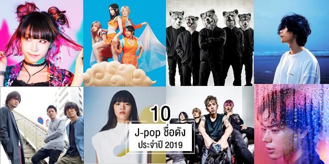 แนะนำ 10 วง J-pop ญี่ปุ่นชื่อดังที่ต้องลองฟัง 2019