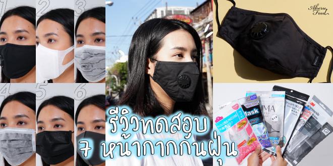 รีวิวเจาะลึก 7 หน้ากากกันฝุ่น PM 2.5 แบรนด์ไหนดีสุด ต้องไปซื้อตาม?!