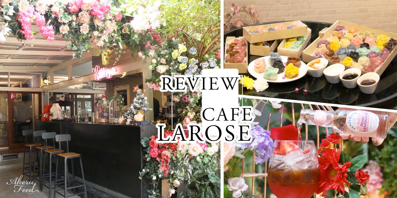 [รีวิว] คาเฟ่ดอกไม้สุดคิวท์ย่านอารีย์ Cafe La Rose