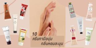 มือลอกเป็นขุยทำไงดี!? 10 ยี่ห้อครีมทามือนุ่ม กลิ่นหอมละมุน