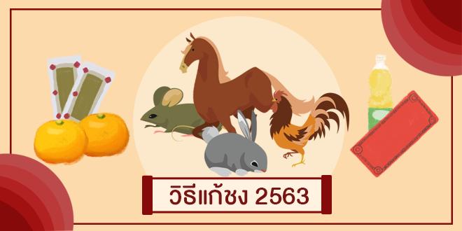 ปีชง 2563 พร้อมสถานที่และวิธีแก้ชง ให้ดวงปัง