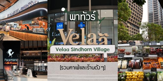 รีวิว Velaa Sindhorn Village รวมร้านค้า-ร้านอาหารชื่อดัง จัดเต็มที่นี่!