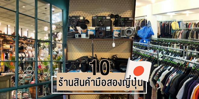 รวม 10 ร้านสินค้ามือสองญี่ปุ่น สายช้อปไม่ควรพลาด