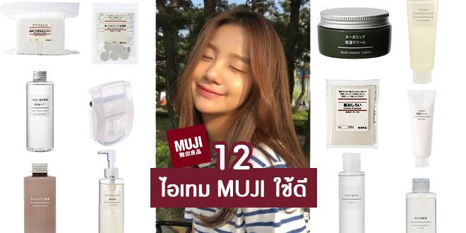 12 บิวตี้ไอเทมใช้ดี Muji (มูจิ) ที่สาวไทยเลิฟที่สุด