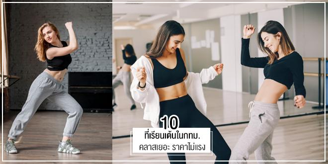 แนะนำ 10 โรงเรียนเรียนเต้นในกรุงเทพ มีทุกสไตล์