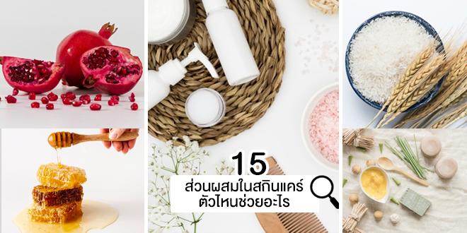 เปิด 15 ส่วนผสมในสกินแคร์ที่ควรรู้ ตัวไหนช่วยอะไรบ้าง?