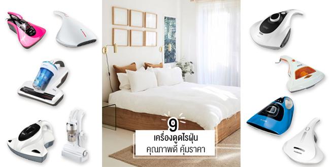 แนะนำ 9  เครื่องดูดไรฝุ่นคุณภาพดี มีขายในไทย