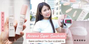 ชี้เป้า! Acseine Super Sunshield กันแดดเมคอัพเบส The Best ของผิวแพ้ง่าย