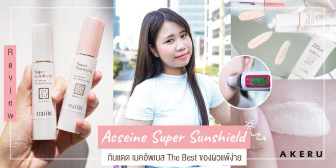 Acseine Super Sunshield กันแดดเมคอัพเบส