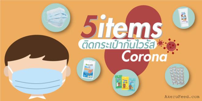 5 ไอเทมป้องกันไวรัสโคโรนา ควรพกติดกระเป๋าในช่วงนี้