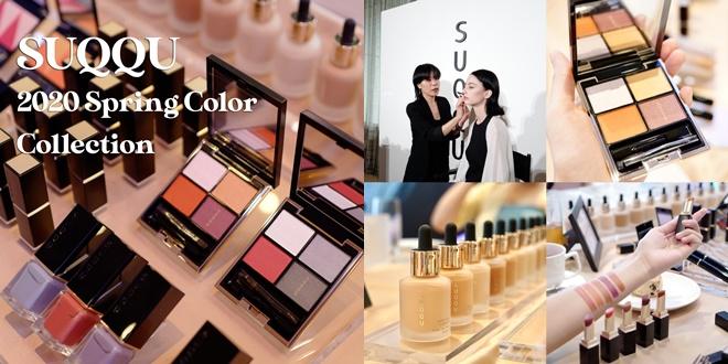 SUQQU เปิดตัวเมคอัพโทนส้มแสนสดใส '2020 Spring Color Collection'