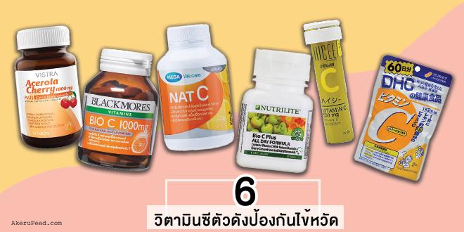 6 วิตามินซีตัวดังป้องกันไข้หวัดแถมช่วยผิวสวย