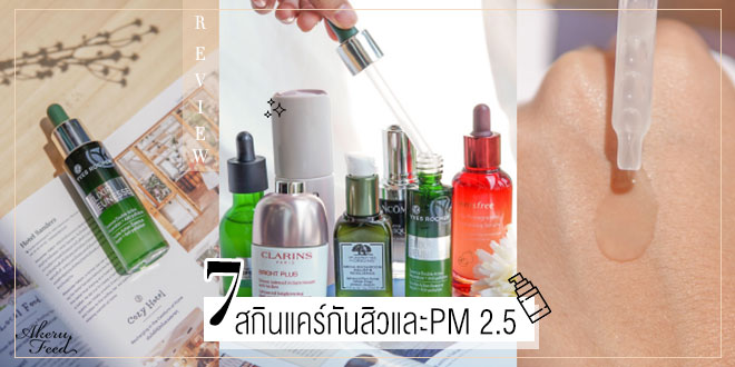 7 สกินแคร์กันสิว pm 2.5