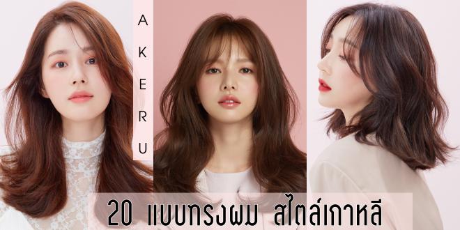 20 แบบทรงผมสไลด์ สไตล์สาวเกาหลี ประจำปี 2020