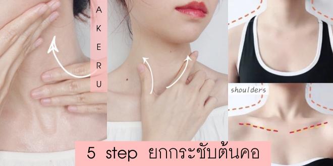 5 Steps กระชับคอเรียว ดูสวยสง่าห่างไกลริ้วรอย