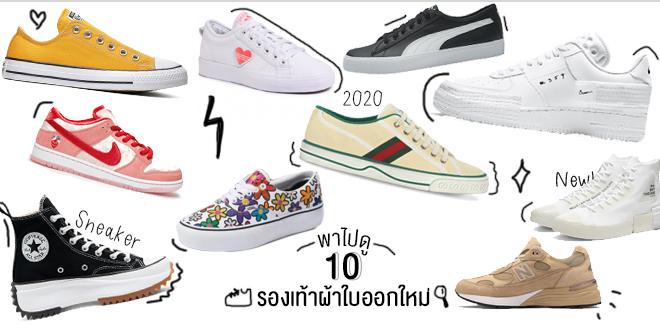 ชี้เป้า 10 รองเท้าผ้าใบออกใหม่ 2020 มีไว้ไม่ตกเทรนด์