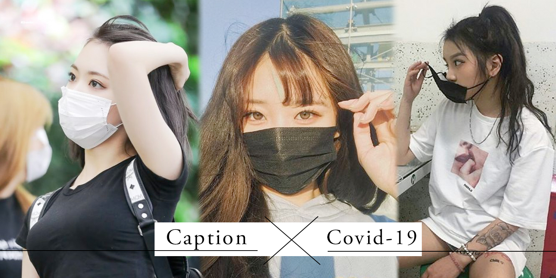 ตามเทรนด์ 40 แคปชั่น Covid-19 กลัวแค่ไหนก็ต้องรอด!