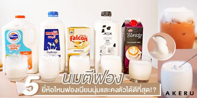 เปรียบเทียบฟองนม