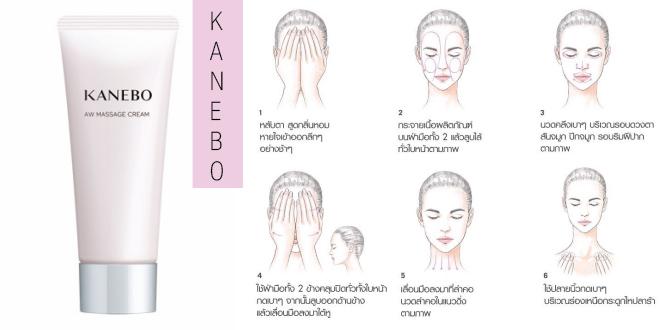 WFH แต่ผิวยังสวยปิ๊งได้ กับทริคนวดหน้าดีๆ ด้วยผลิตภัณฑ์ KANEBO