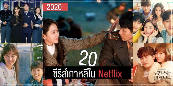รวม 20 ซีรีส์เกาหลีน่าดูใน Netflix #ดูซีรีส์ที่บ้านยาวไป