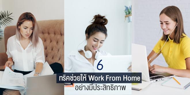 6 ทริคง่ายๆ ช่วยให้การ Work From Home มีประสิทธิภาพมากขึ้น!