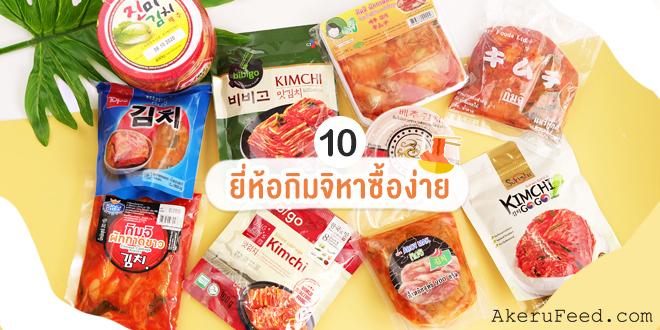 แนะนำ 10 ยี่ห้อกิมจิอร่อย หาซื้อง่าย สายเกาหลีห้ามพลาด