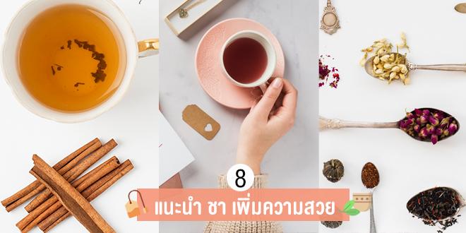 แนะนำ 8 'ชา' เครื่องดื่มเพื่อสุขภาพเพิ่มความสวยเป๊ะ