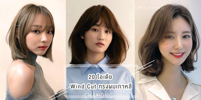 20 ไอเดีย Wind Cut ทรงผมน่ารักจากช่างเกาหลี!