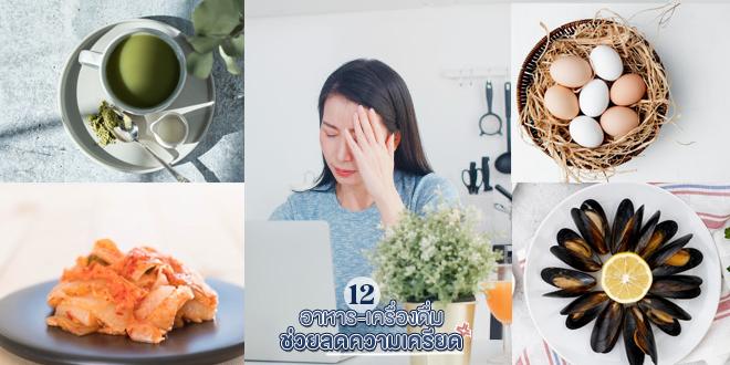 12 อาหารและเครื่องดื่มช่วยลดความเครียด ดีต่อสุขภาพ