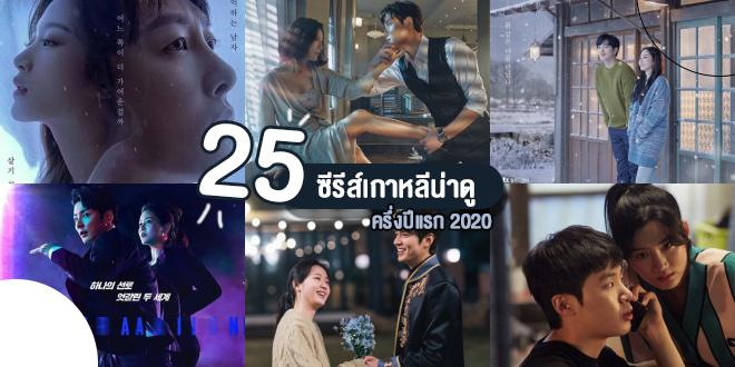 25 ซีรีส์เกาหลีโรแมนติก คอเมดี้ ดราม่า อัปเดตปี 2020
