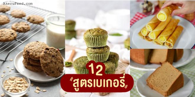 12 สูตรเบเกอรี่ ทำขนมแบบง่ายๆ สอนทำอย่างละเอียด!