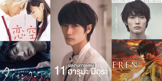 11 ผลงานการแสดง 'ฮารุมะ มิอุระ' พระเอกยิ้มสวยมากความสามารถ