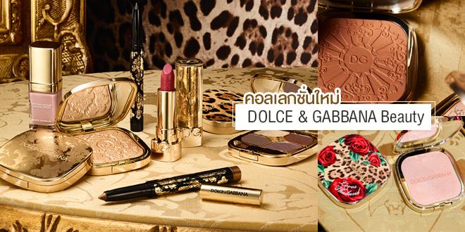 ตระการตา! คอลเลกชั่นใหม่สุดหรูจาก DOLCE & GABBANA Beauty 2020