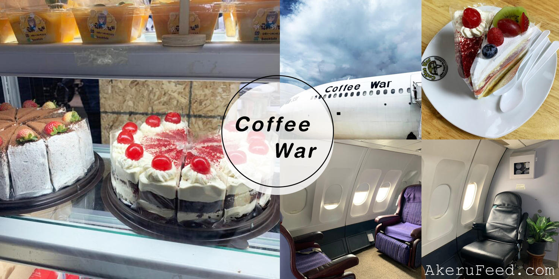[อะเครุรีวิว] COFFEE WAR คาเฟ่สุดเท่ ยกเครื่องบินมาทั้งลำ!!