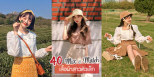 40 แฟชั่นเสื้อผ้าสาวตัวเล็ก #ไซซ์มินิก็ชิคได้!