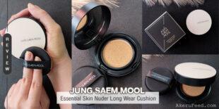 [รีวิว] คุชชั่นเนื้อแมตต์ตัวดัง Jung Saem Mool รุ่น Skin Nuder #สาวผิวมันเลิฟ