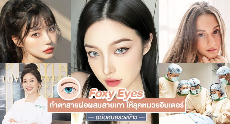 Lovely-eye-and-skin-clinic