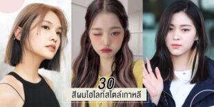 อัปเดตเทรนด์ 30 สีผมไฮไลท์สไตล์เกาหลี ต้องทำในช่วงนี้!