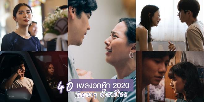 เพลงอกหัก 2020