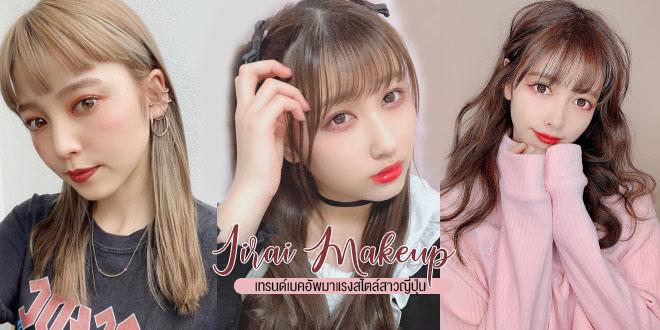 """ต้องแต่งมะ? เทรนด์ จิไร """"Jirai Makeup"""" ที่กำลังฮิตในญี่ปุ่นตอนนี้"""