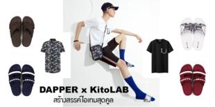 ว้าว DAPPER x KitoLAB เขย่าไอเดียจนเกิดเป็นแฟชั่นสุดคูล!!!