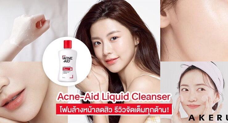 acne-aid-liquid-cleanser-review