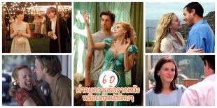 60 คำคมจากภาพยนตร์รัก พร้อมความหมายโดนๆ