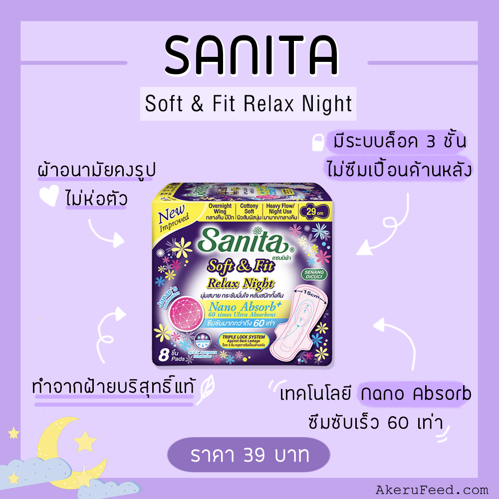 Sanita Soft & Fit Relax Night