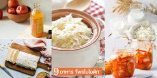 9 อาหาร 'โพรไบโอติก' ช่วยสร้างระบบขับถ่ายและภูมิคุ้มกันที่ดี!