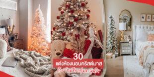 30 ไอเดียแต่งห้องนอน วันคริสต์มาสสวยๆ สร้างบรรยากาศสุดละมุน
