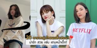 อัปเดต 20 ดาราหญิงไทยผมสั้นประบ่า ลุคไหนก็เอาอยู่ แถมหน้าเด็กไปอีก!
