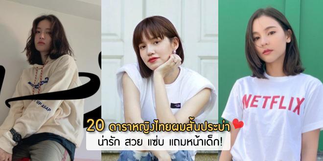 20-ดาราไทยผมสั้นประบ่า